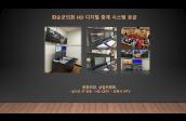 화순군의회 HD 디지털 중계 시스템 공급