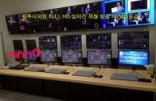 [의회영상회의록] 원주시의회 HD 영상 및 디지털 음향 시스템 구축에 대한 솔루션 공급